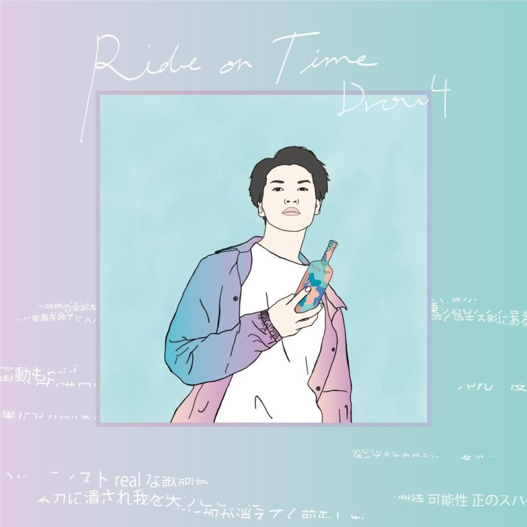 Ride_on_Time_Draw4