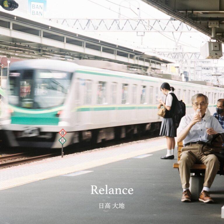 Relance_日高大地